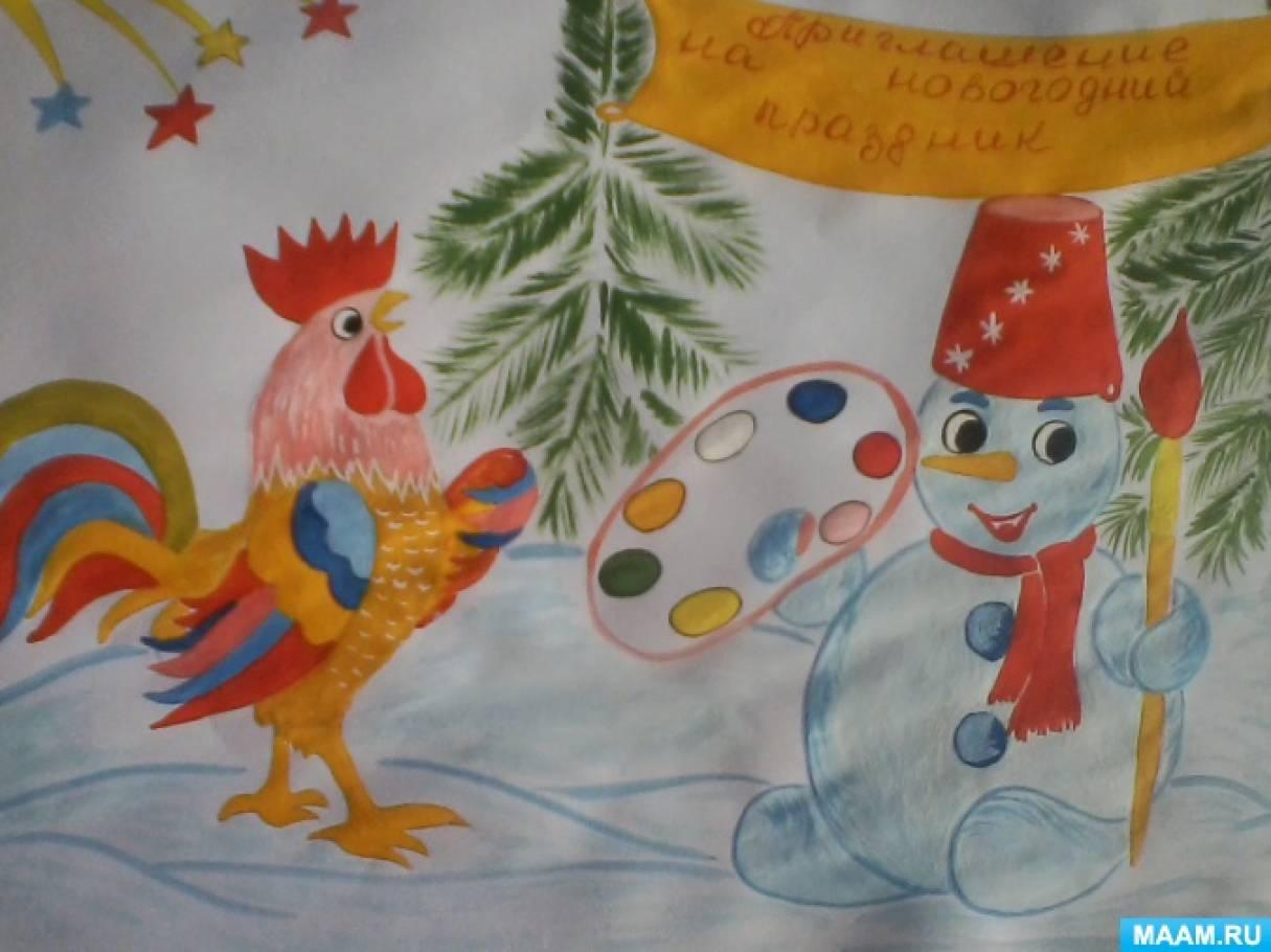 Конкурс рисунков «Приглашение на новогодний праздник»