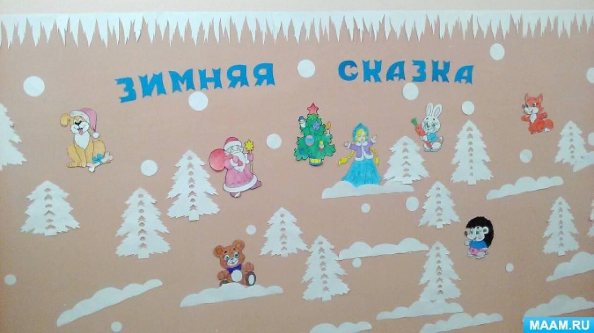 Оформление группы «Зимняя сказка»