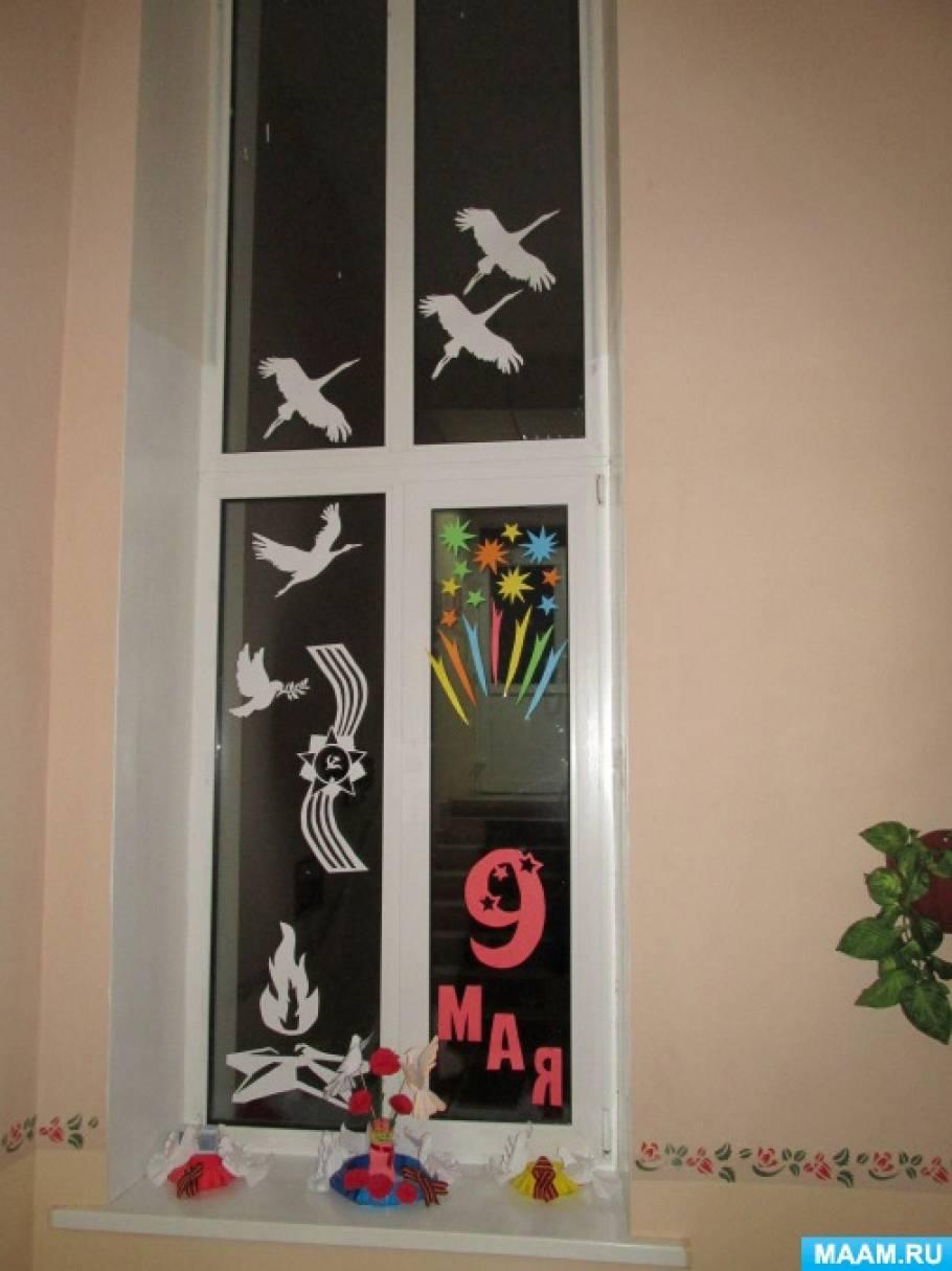 Праздничное оформление окна ко Дню Победы