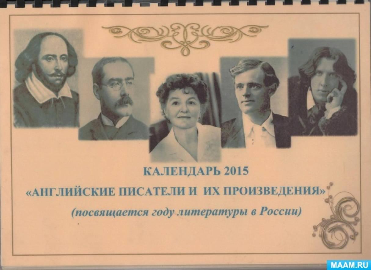 Календарь «Английские писатели и их произведения»