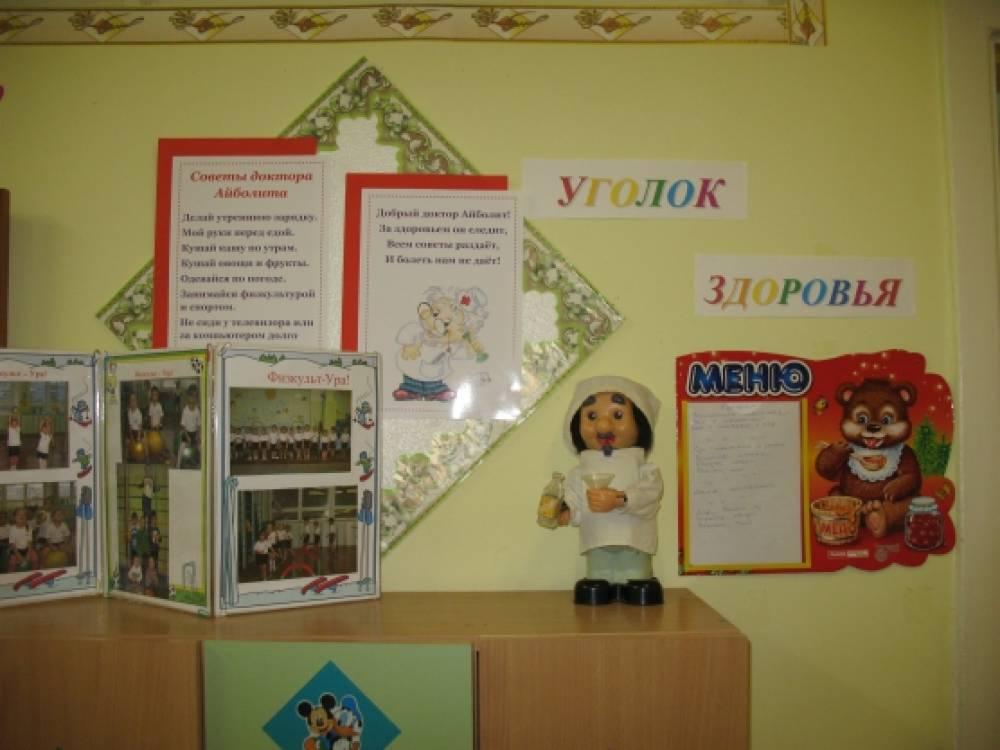 Фото уголок здоровья в детском саду фото
