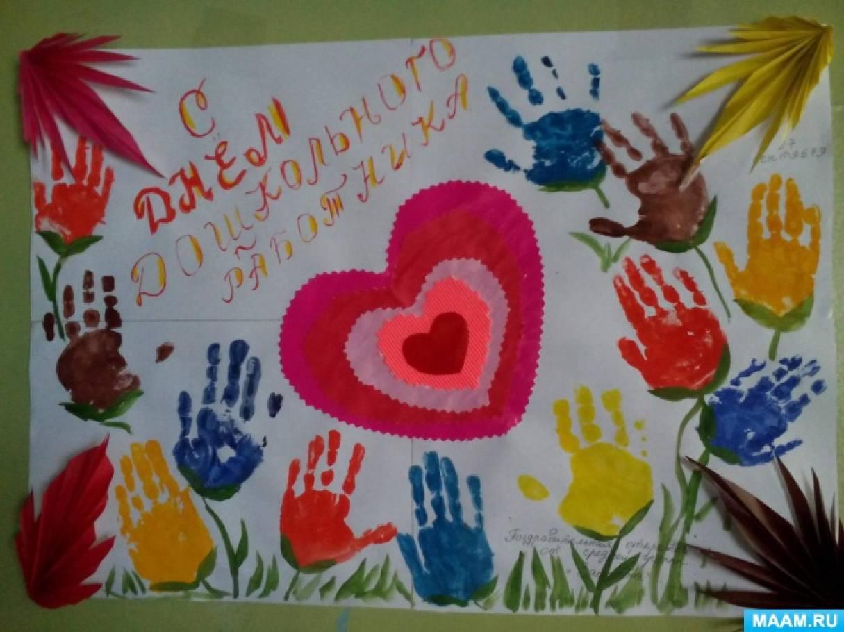 Открытки на день воспитателя и всех дошкольных работников своими руками