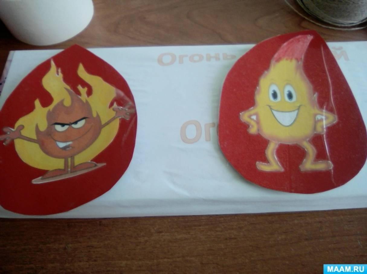 Дидактическая игра «Огонь — добрый, огонь — злой»