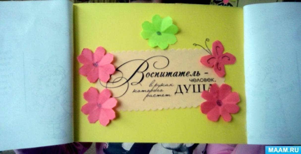 Простые открытки ко дню воспитателя, поздравления