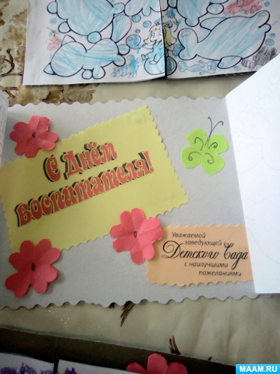 Тете, открытки воспитателям на день дошкольного работника своими руками