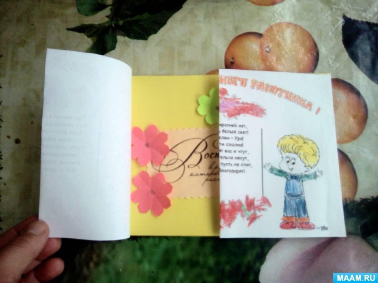 С днем дошкольного работника открытка своими руками, летием бабушке