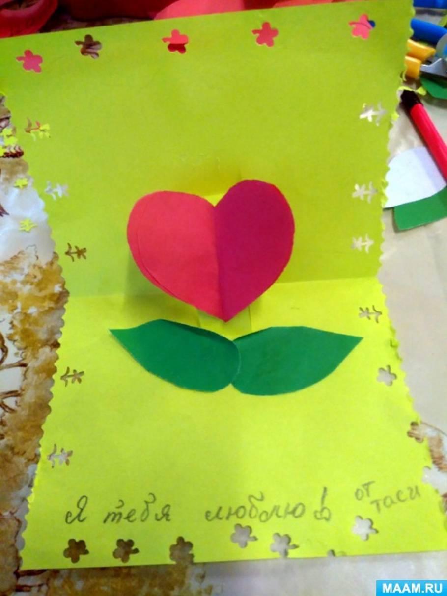Мастер-класс по изготовлению объемной открытки-валентинки «Сердечный цветок»