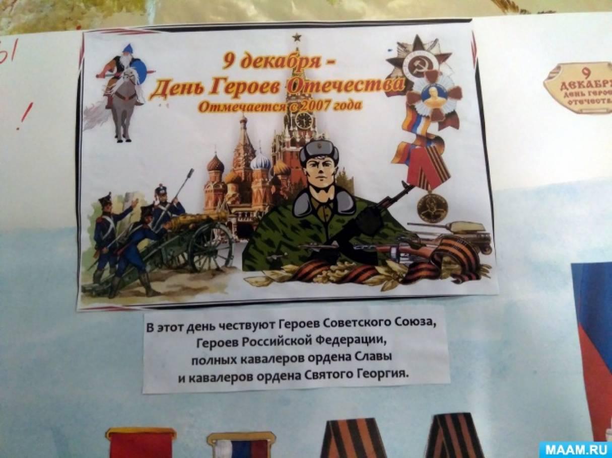 портретный плакат героев отечества меланома развивается любых