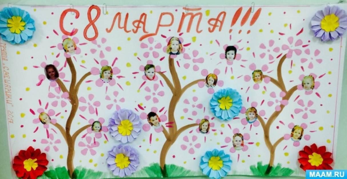 Конспект занятия «8 Марта — праздник мам» (вторая младшая группа)