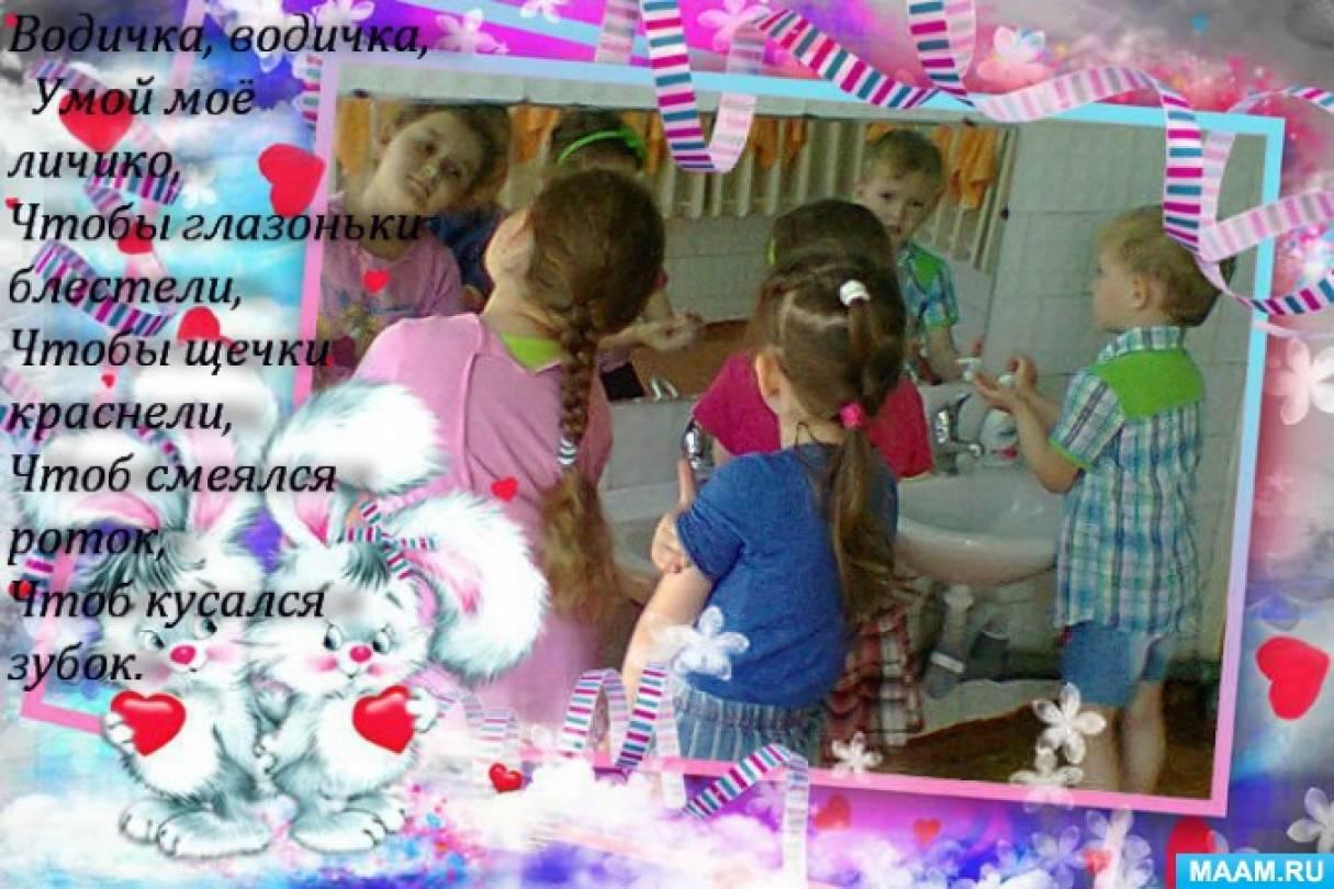 Отчёт по самообразованию «Социально-нравственное воспитание детей 4–5 лет посредством народных игр и фольклора»