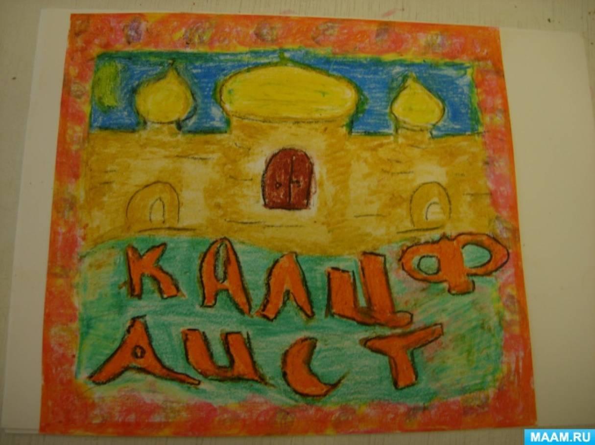 «Калиф-аист». Сказка-пьеса в стихах по мотивам одноименной сказки В. Гауфа для театра дошкольников