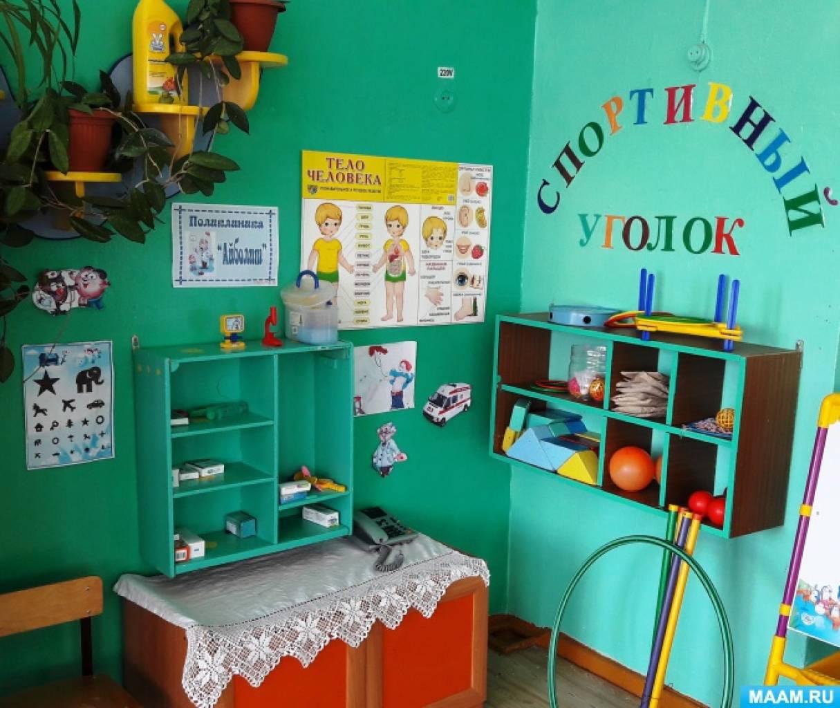 уголок здорового образа жизни в начальной школе
