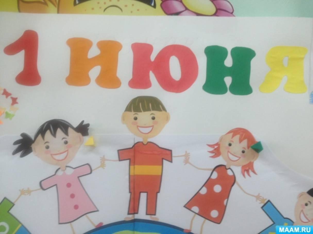 Коллективное оформление стенгазеты «1 июня— День защиты детей»