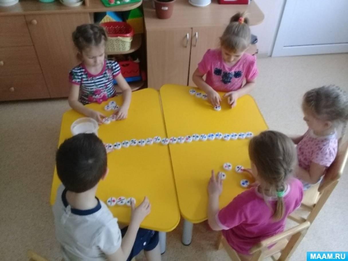 Дидактическая игра-домино «Два берега» для детей старшего дошкольного возраста с использованием крышек