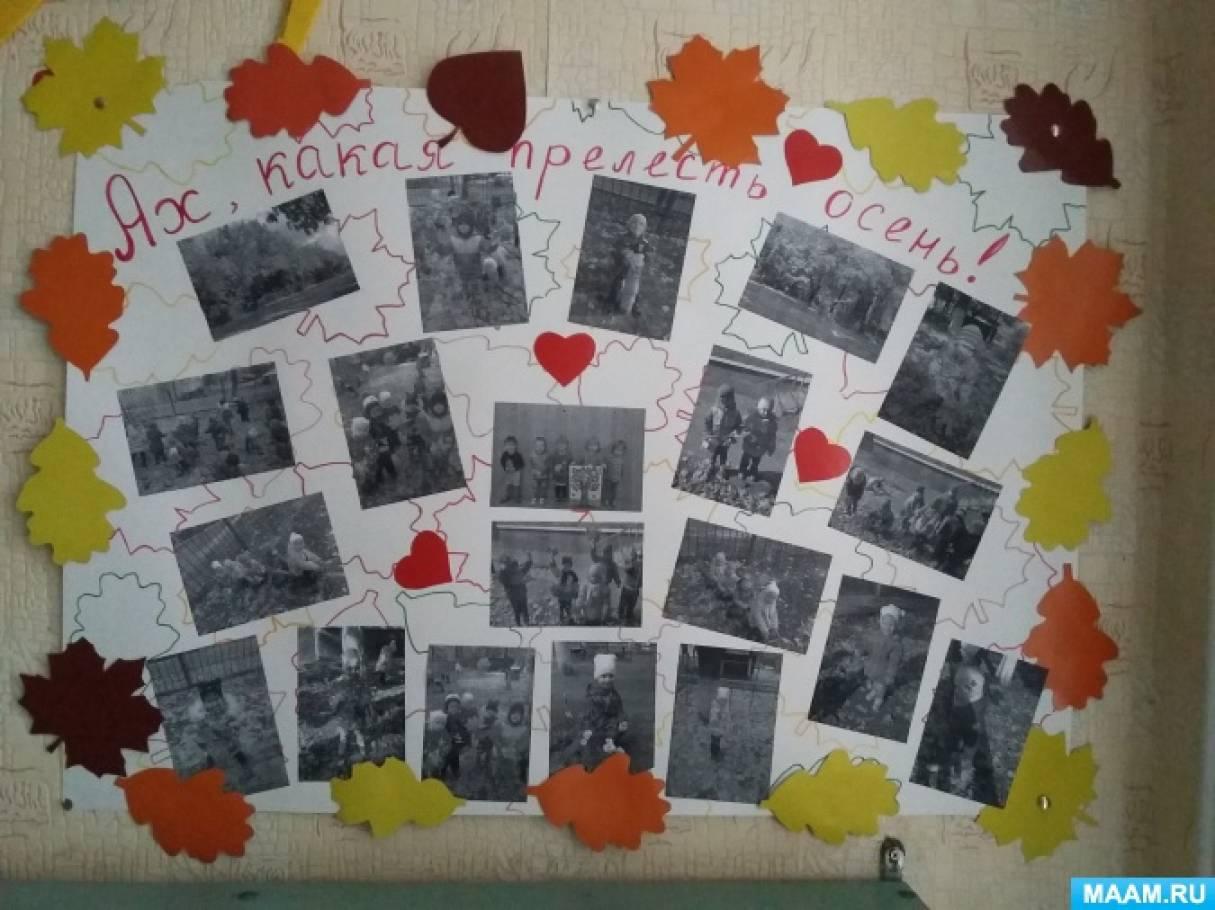 Стенгазета «Ах, какая прелесть осень» во второй младшей группе