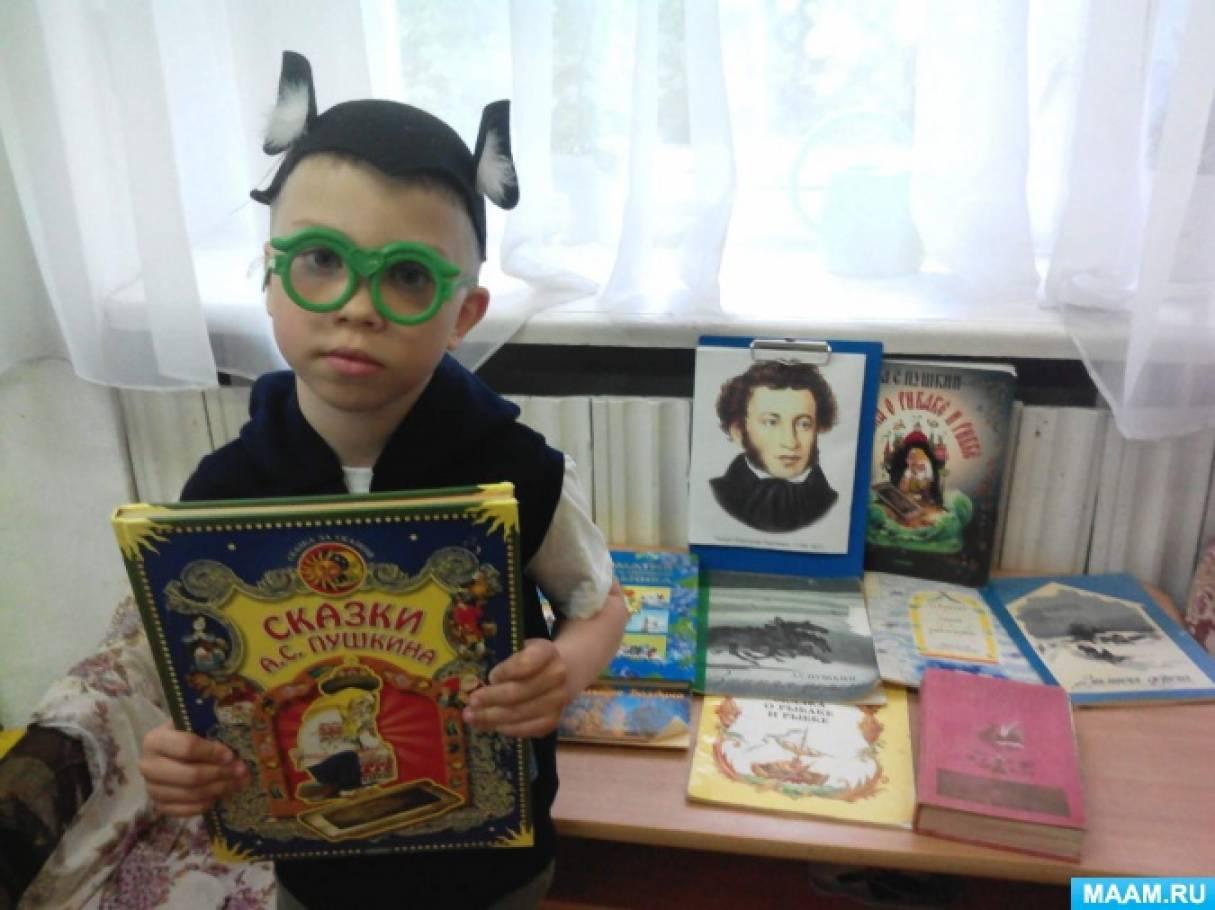 Фотоотчет Пушкинский день в детском саду