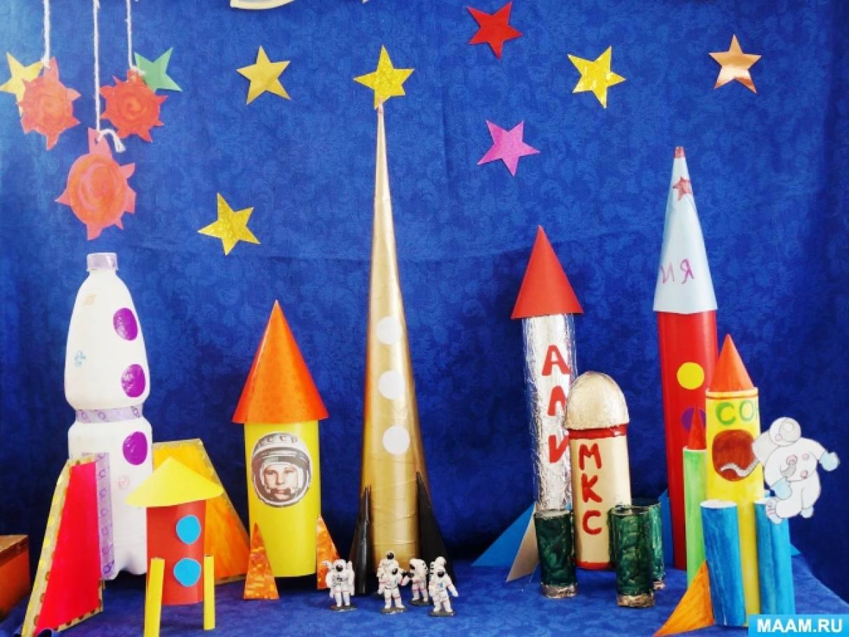 Фотоотчет. Выставка поделок «Стартуют в космос корабли»