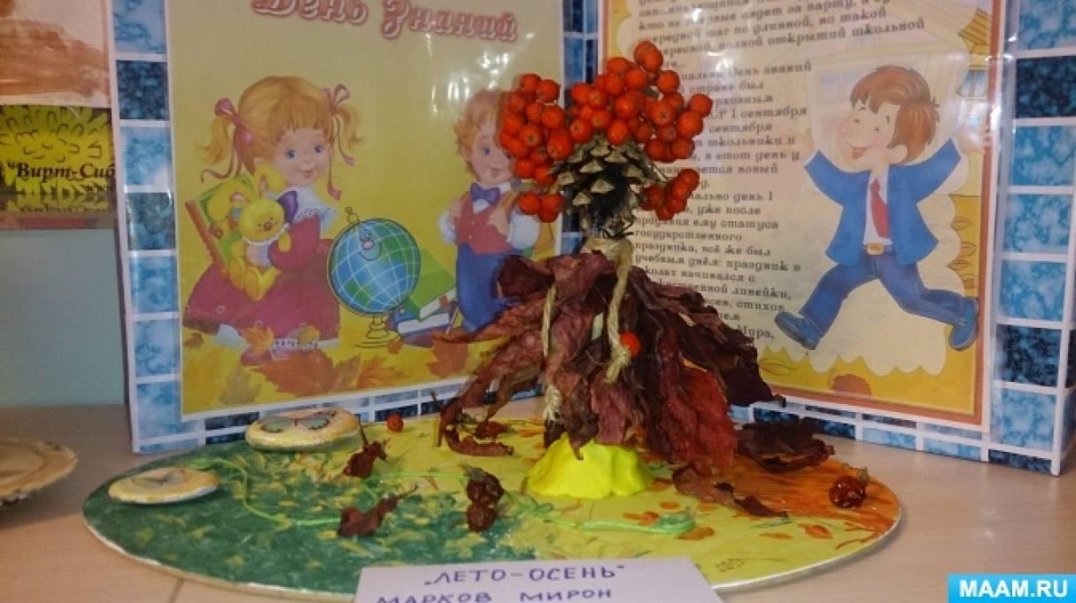 Выставка «Осень и ее чудесные превращения!»