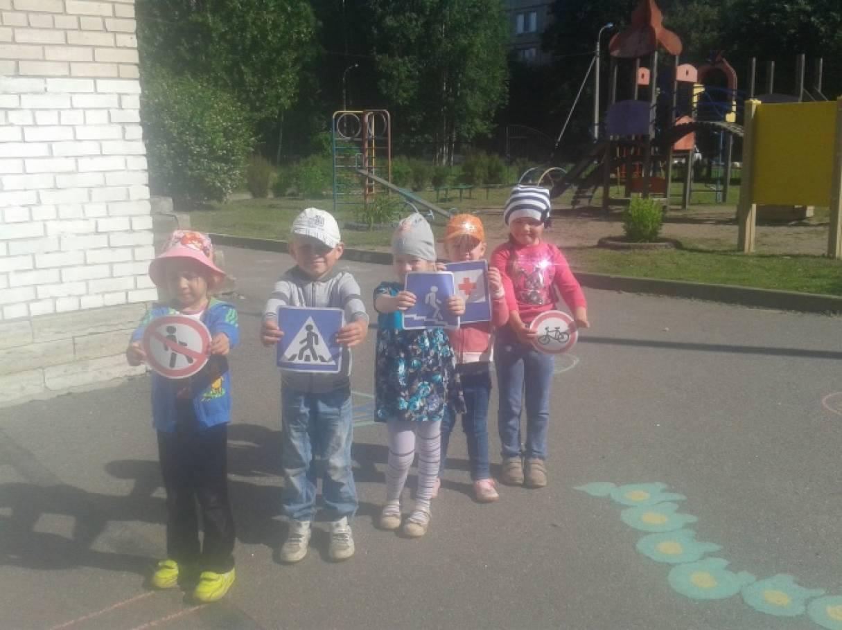Сценарий летнего развлечения для детей 4–5 лет по ПДД «Путешествие в страну дорожных знаков»