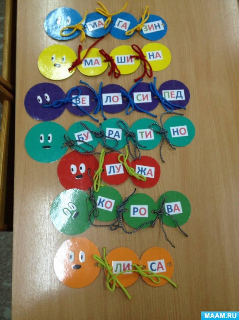 Дидактическая игра «Разноцветные гусеницы. Собери слова из слогов»