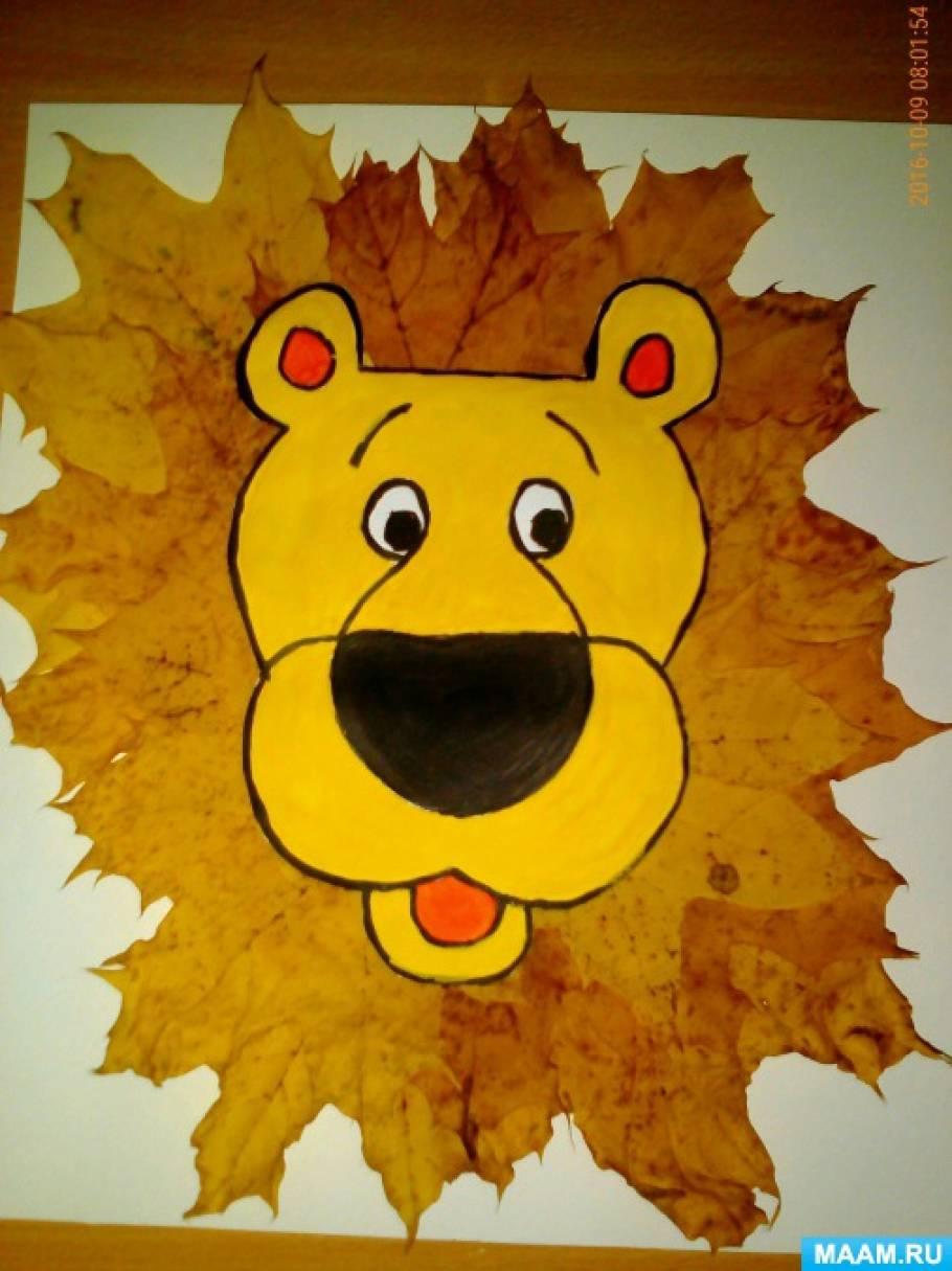 Аппликация «Осенний львёнок»