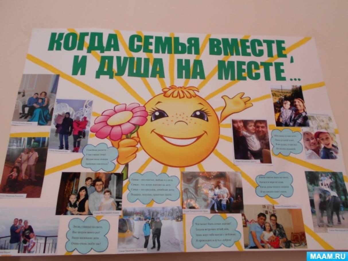 плакат на тему семья милых дам