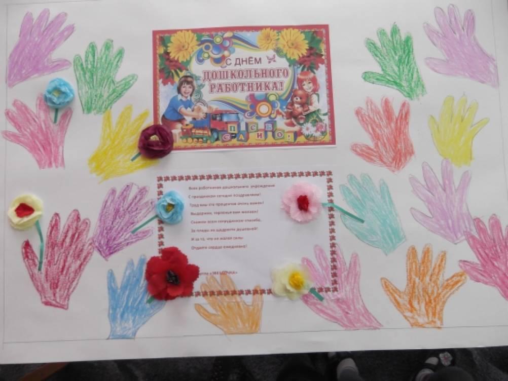 Открытки своими руками в садик ко дню дошкольного работника
