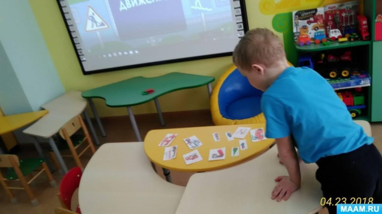 Конспект занятия по ПДД для детей старшего дошкольного возраста. Игра-викторина «Знатоки ПДД»