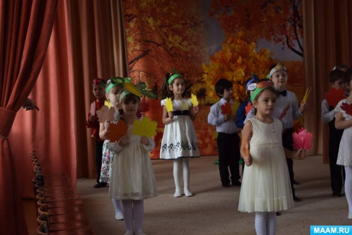 Фотоотчёт об осеннем празднике в старшей группе «Здравствуй, Осень золотая»