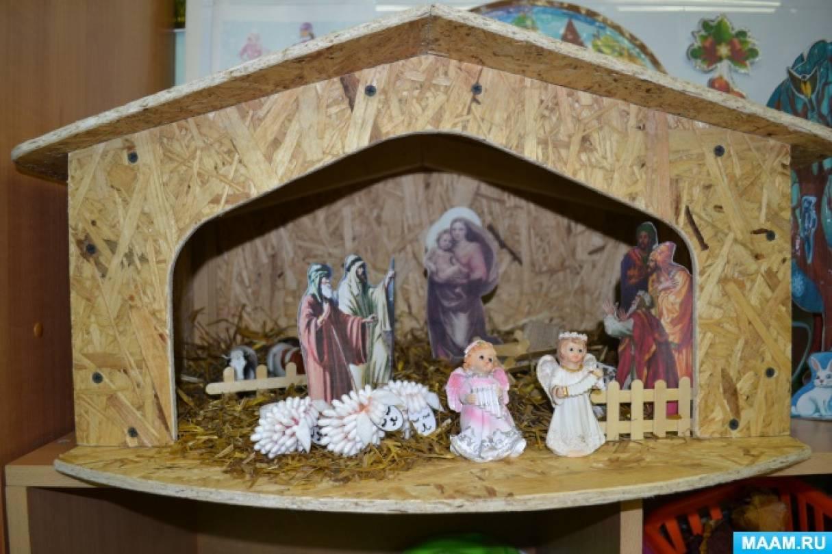 Духовно-нравственное воспитание младших дошкольников. Беседа «Рождественский вертеп» (младшая группа)