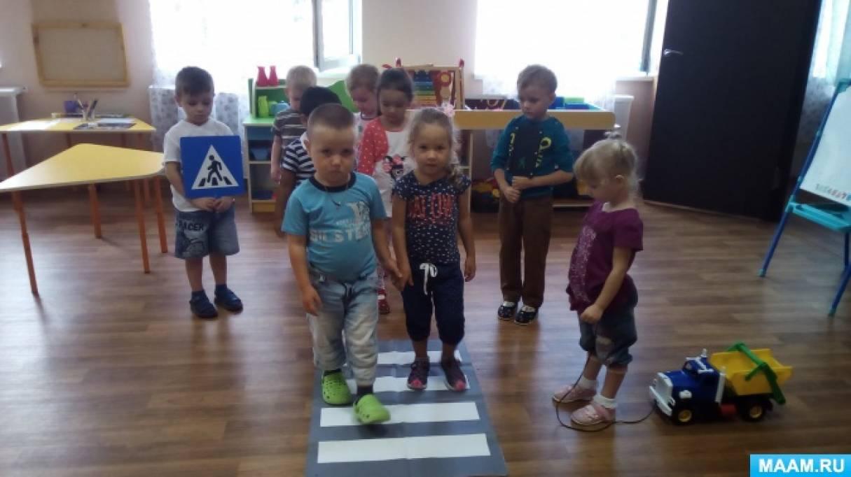 Фотоотчет «Учим правила дорожного движения, играя»