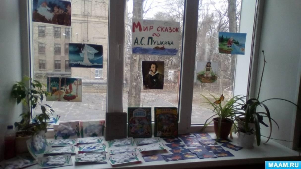 знакомство с творчеством пушкина в средней группе
