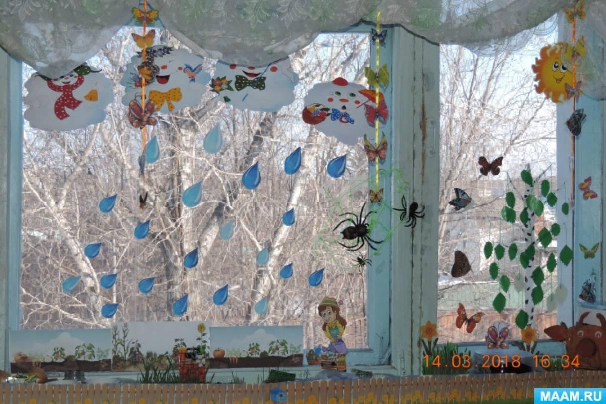 Фотоотчет «Как мы садили и оформляли «Огород на окне»