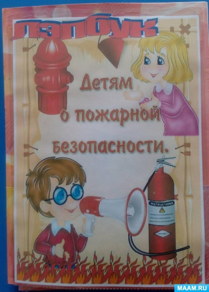 Лэпбук «Детям о пожарной безопасности»