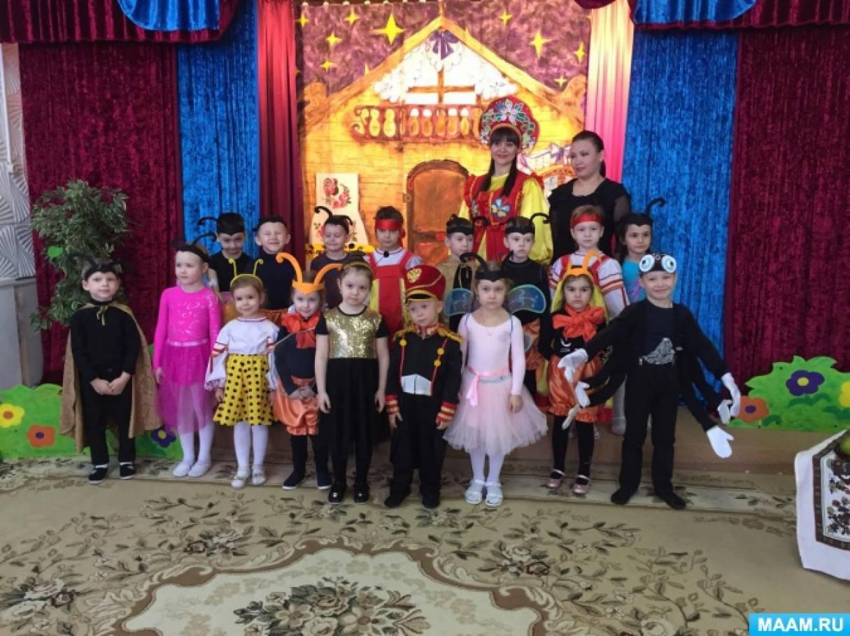Сценарий театрализованного представления для детей средней группы по сказке «Муха-Цокотуха»