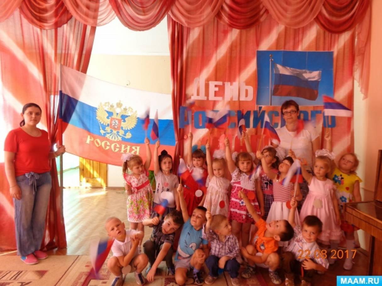 Фотоотчёт о празднике, посвящённом Дню Государственного флага Российской Федерации