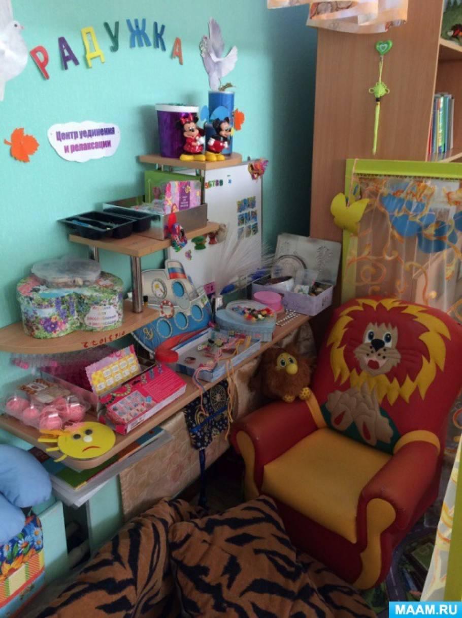 Cоздание центра уединения и релаксации в средней группе детского сада
