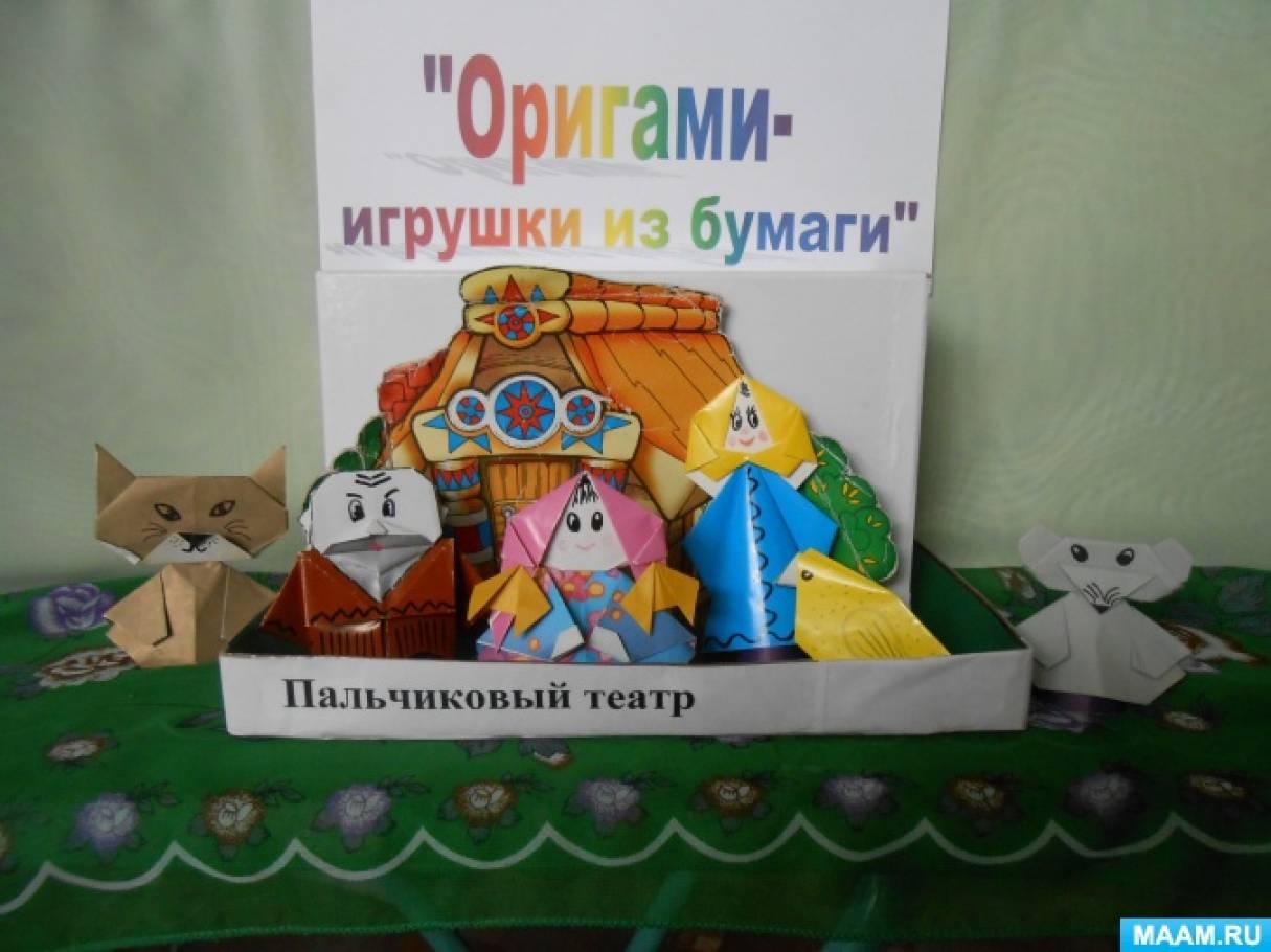 Пальчиковый театр в стиле оригами