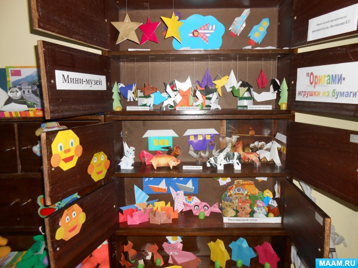 Мини-музей оригами «Игрушки из бумаги»