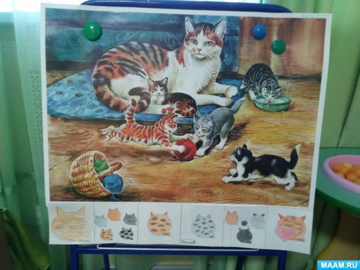 Конспект открытой НОД по развитию речи во второй младшей группе на тему «Рассказывание по картине «Кошка с котятами»