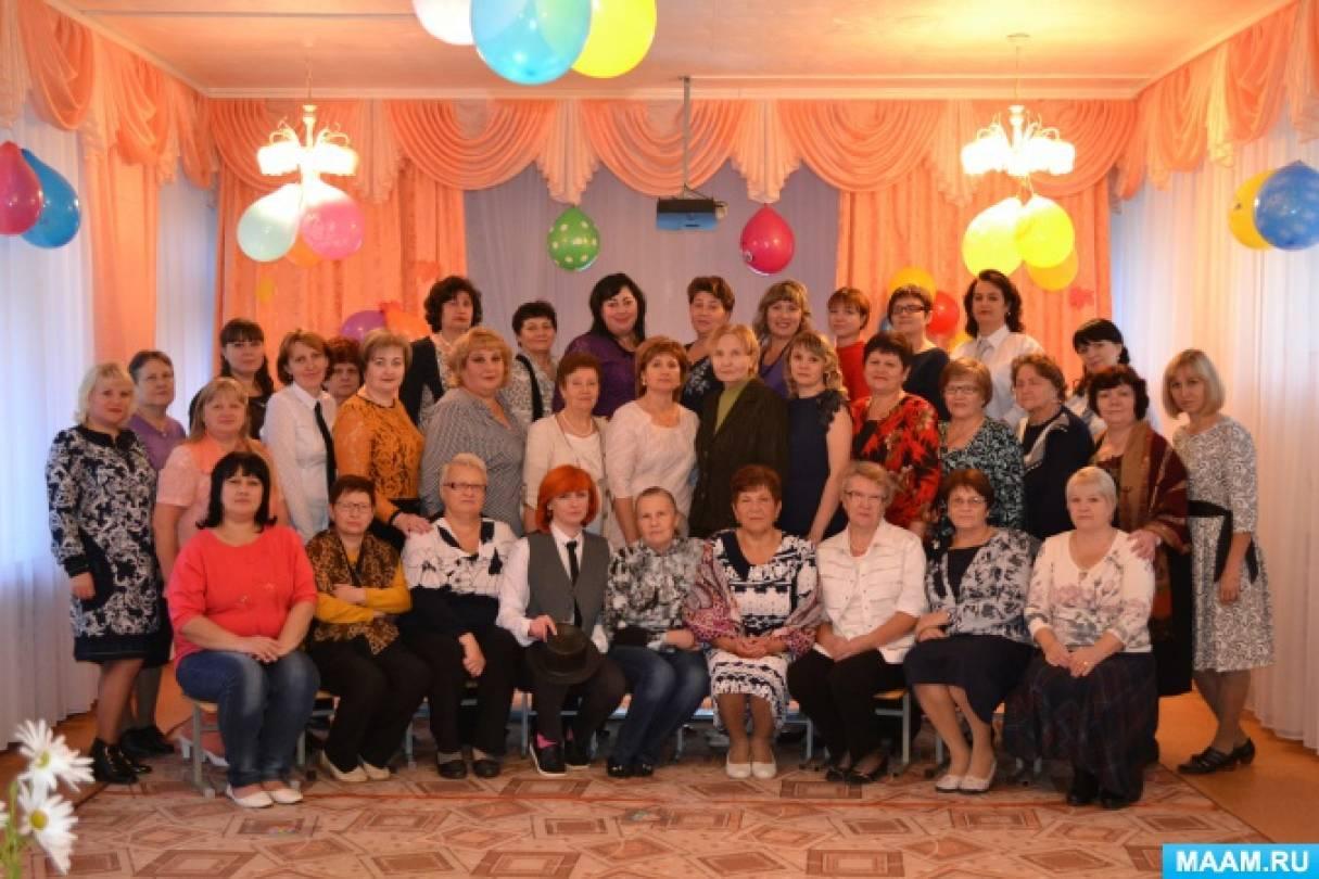 Фотоотчет о мероприятии для сотрудников детского сада в День воспитателя