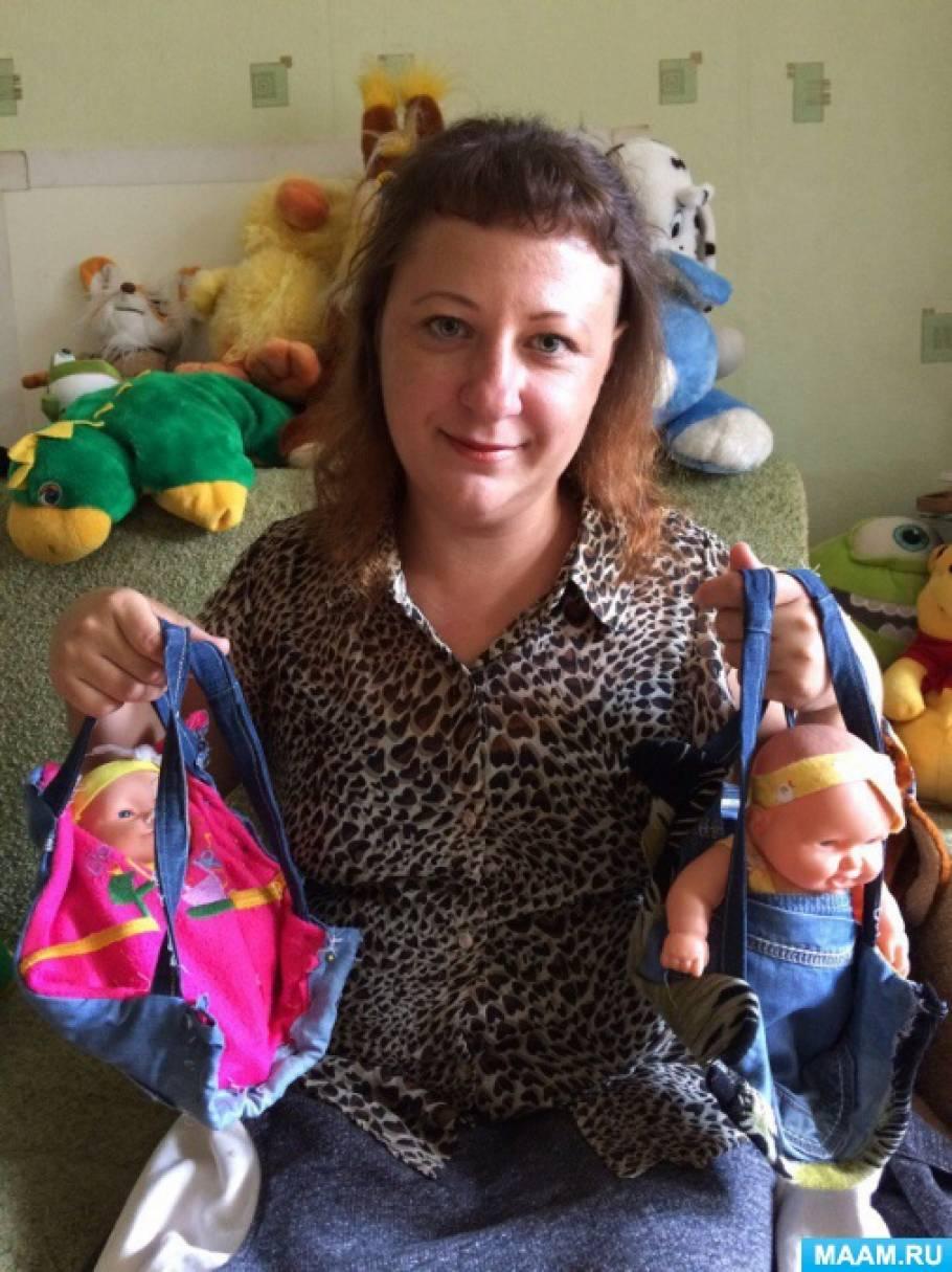 Мастер-класс по изготовлению сумки-переноски для кукол-малышей