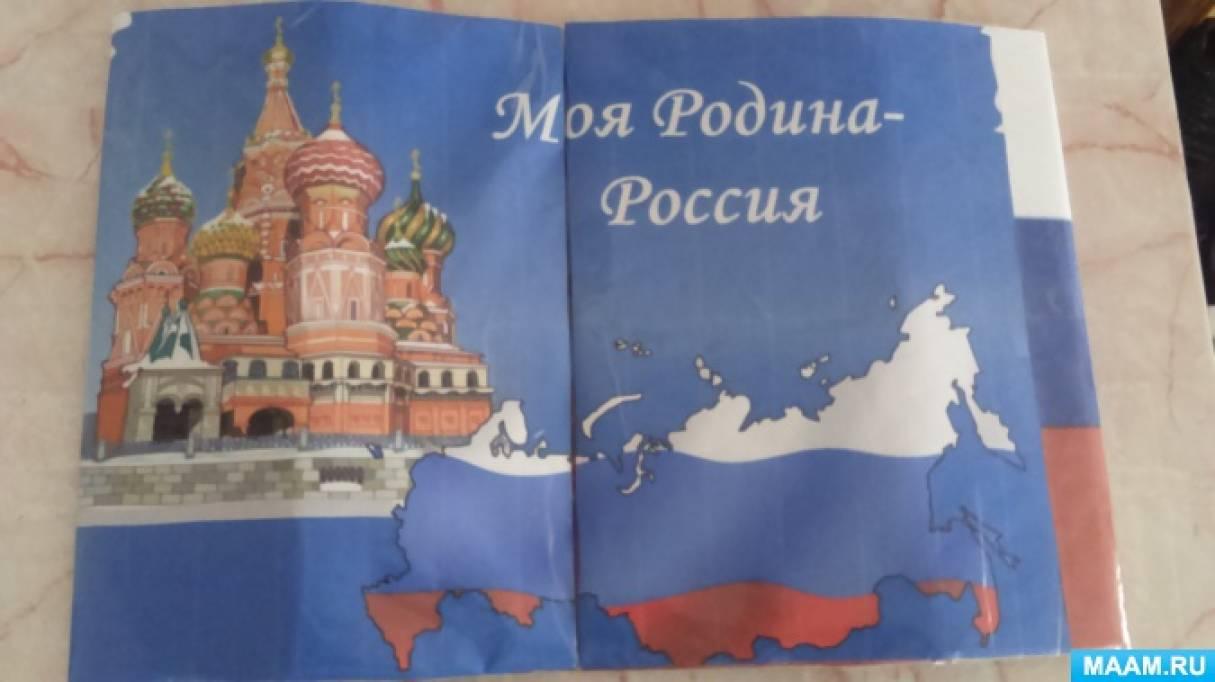 Лепбук «Моя Родина-Россия!!!»
