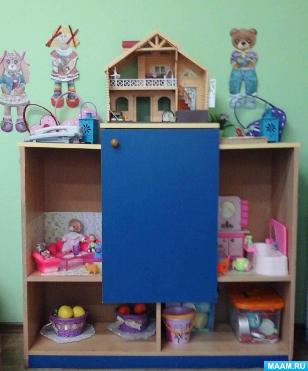 Кукольный домик для игрового уголка