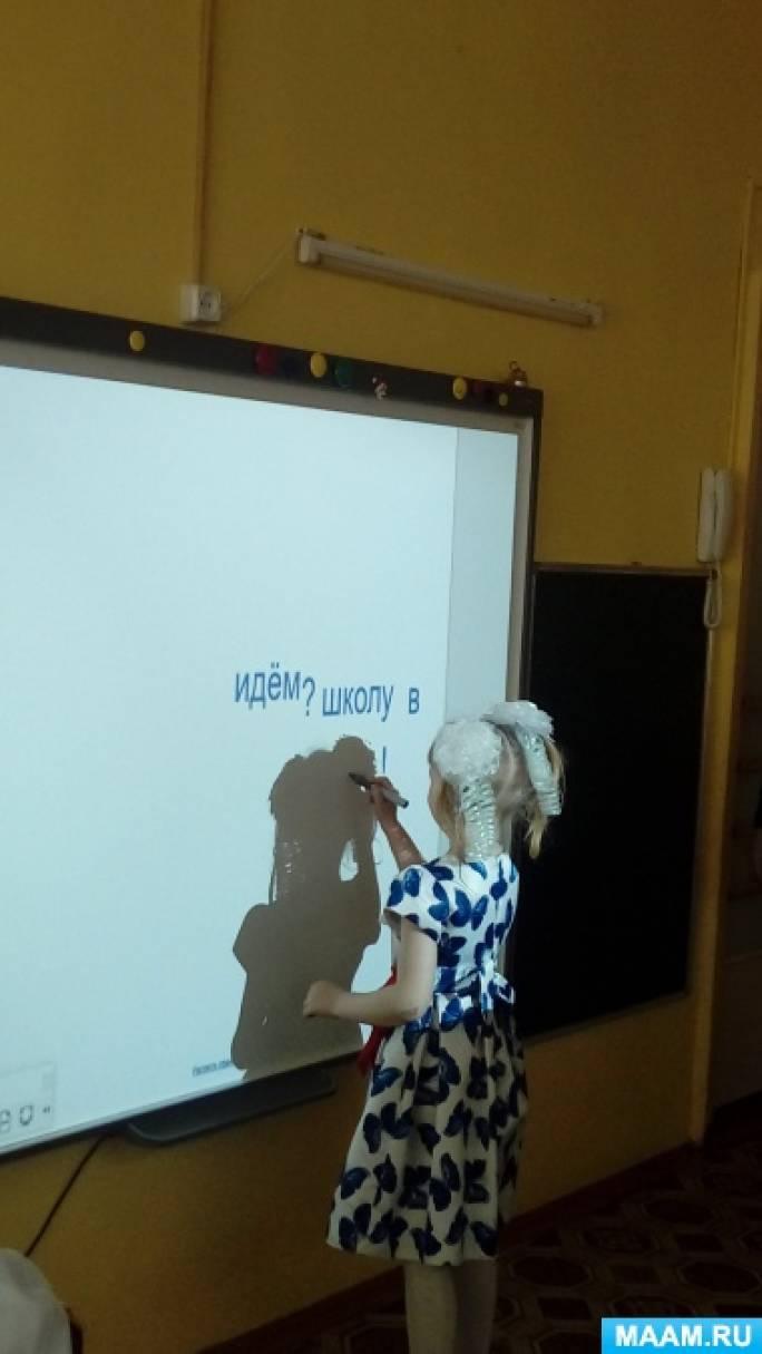 Конспект итогового логопедического занятия «Путешествие в страну Грамматику» в подготовительной группе детей с ОНР