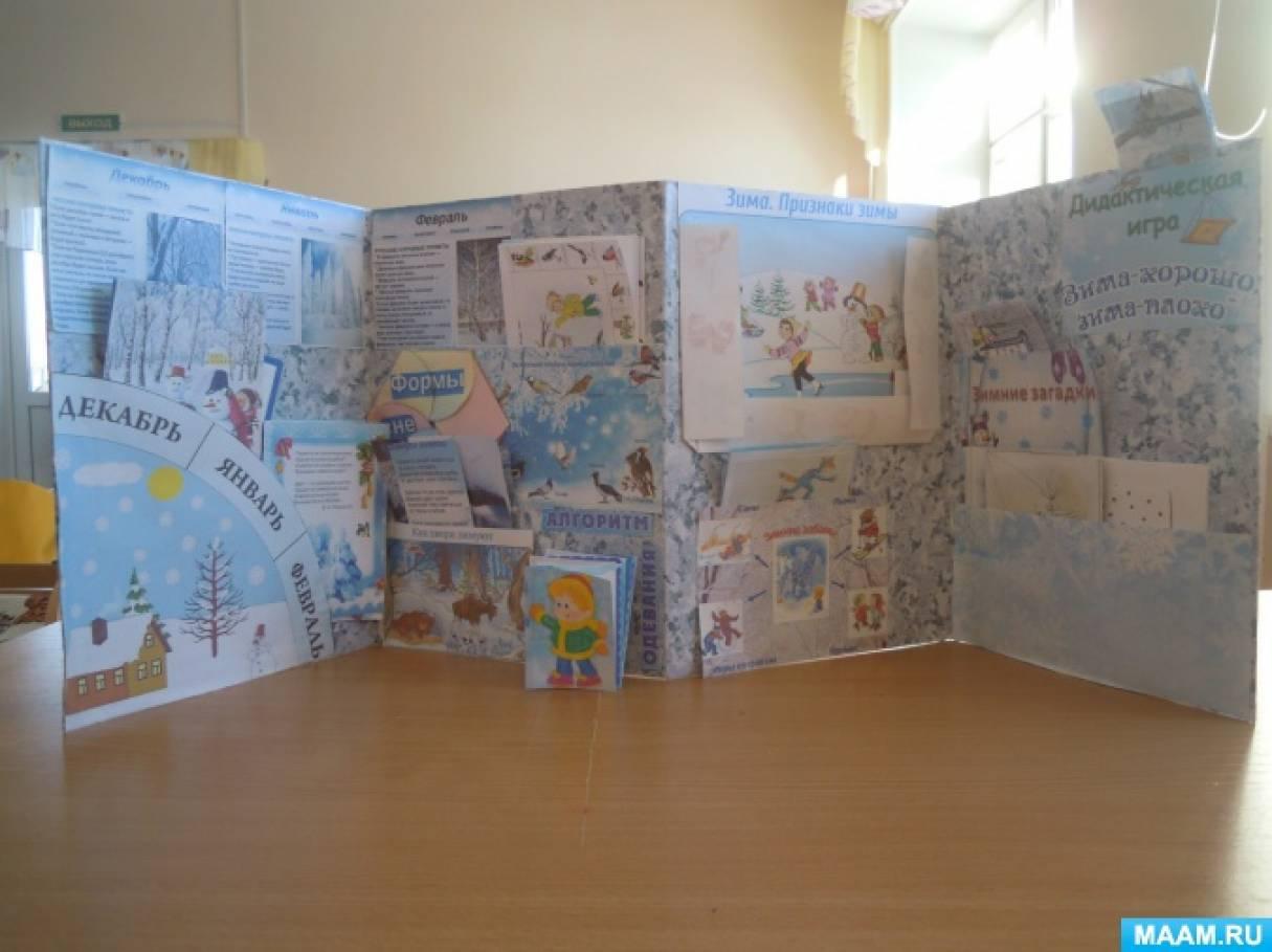 Лэпбук «Зимушка-зима» для детей 4–5 лет