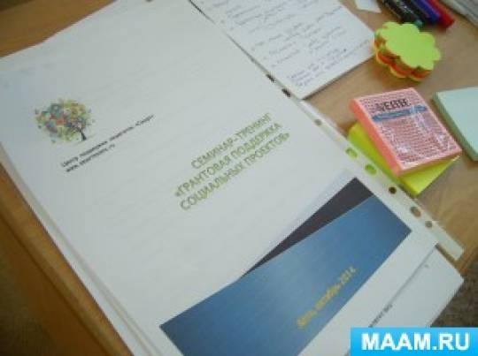 Семинар-тренинг «Грантовая поддержка социальных проектов»