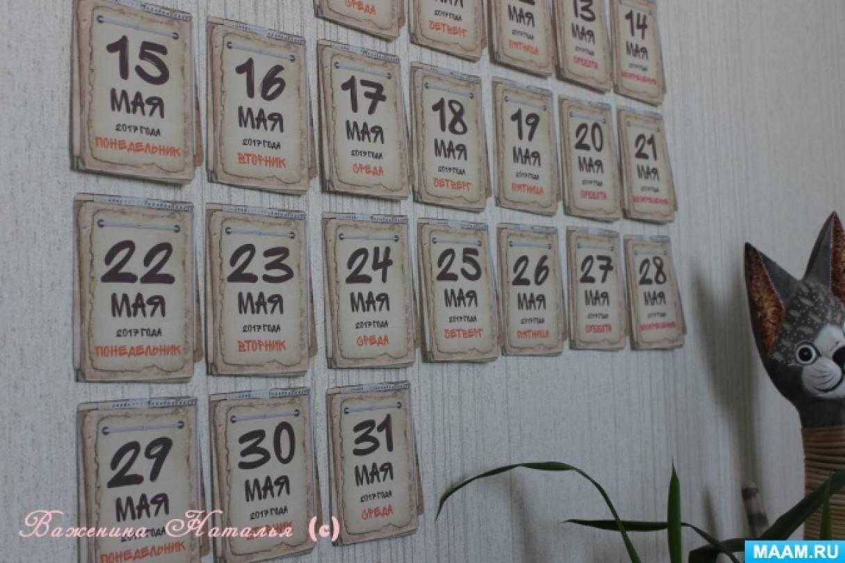 Календарь ожидания события
