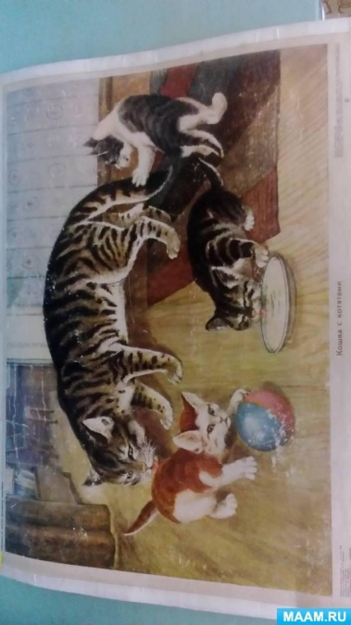 причину рассказ по картинке кошка с котятами средняя группа любимая часть