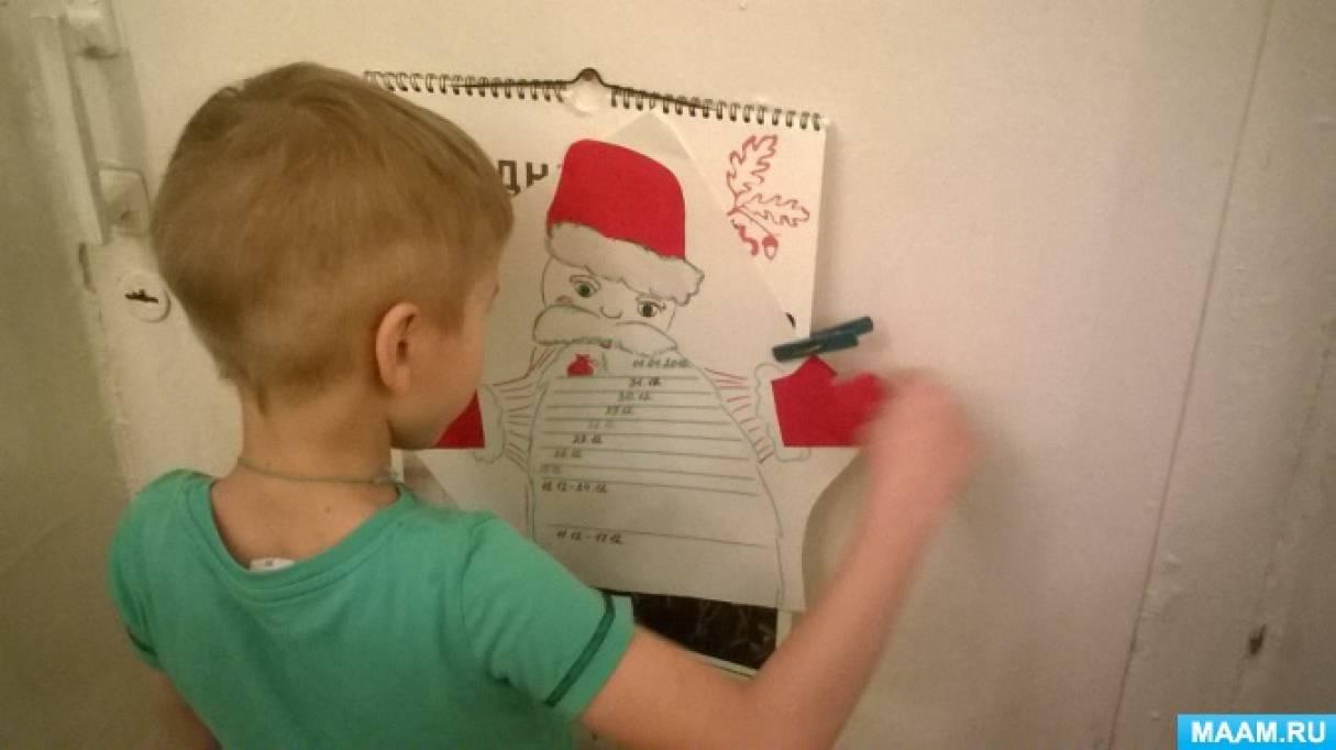 Развитие познавательной активности в старшем дошкольном возрасте. Календарь ожидания «Дед Мороз»